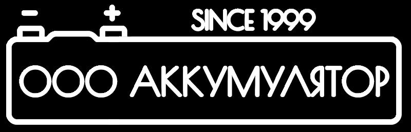 Ремонт Аккумуляторов
